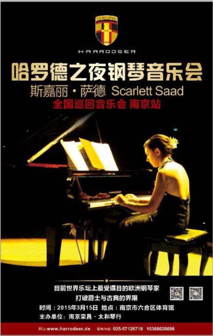 2017年德国哈罗德钢琴登入广州乐器展图片 72228 437x690